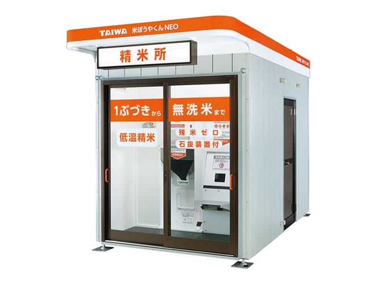 米ぼうやくんNEO CAC-50BH