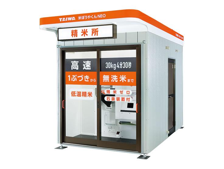 高速米ぼうやくんNEO CAC-100BH